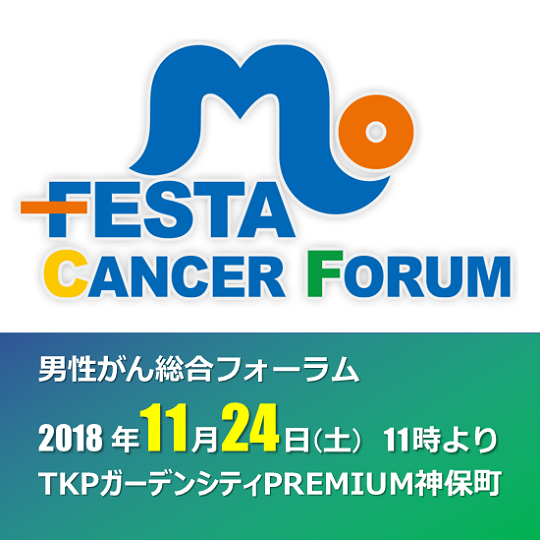 バナー Mo-FESTA CANCER FORUM