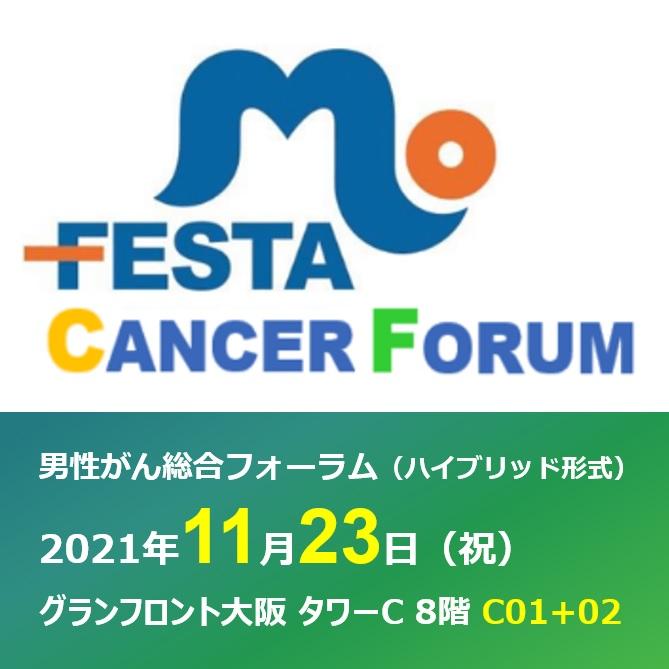 男性がん総合フォーラム2021