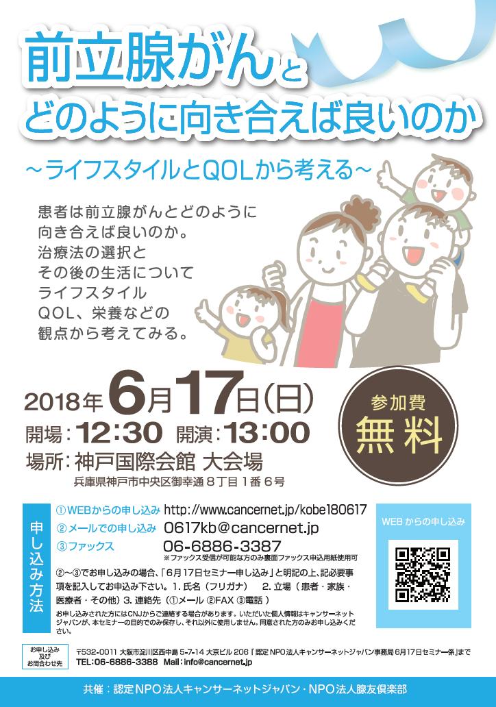 チラシ:前立腺がんセミナー神戸