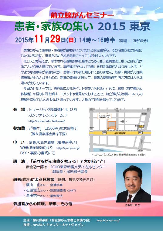 前立腺がんセミナー:東京
