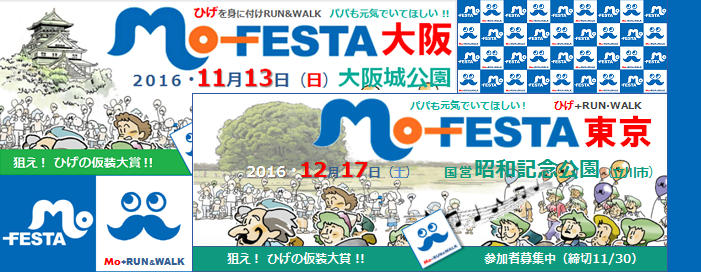 Mo-FESTA大阪&東京